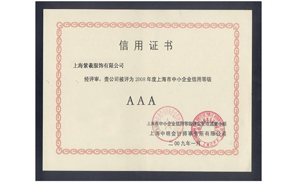 紫羲三A证书