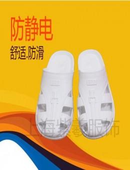 紫羲ZXFH.NET白色六孔防静电拖鞋