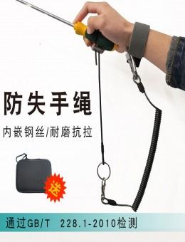 工具失手绳 包钢丝钓鱼弹力绳高空操作工具防掉落连接绳