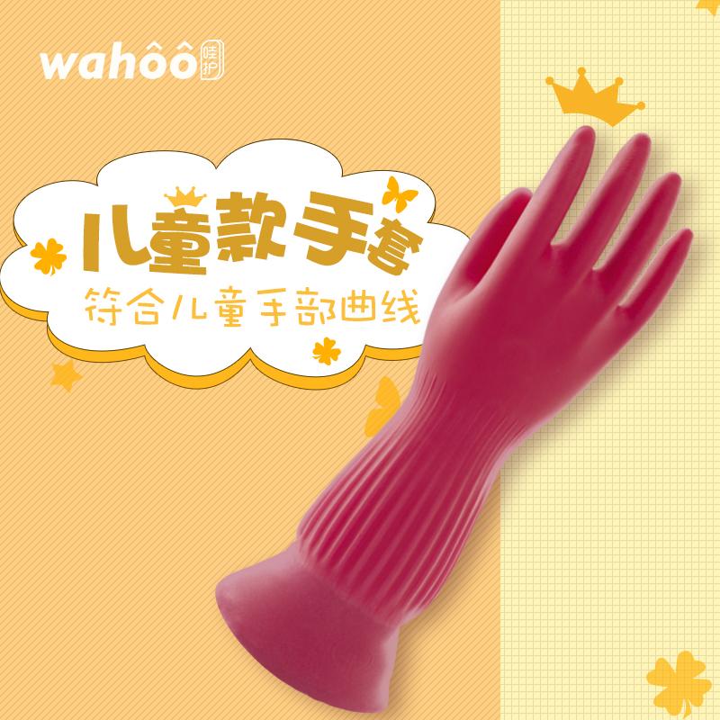儿童乳胶防护手套儿童家务清洁手套儿童防滑乳胶手套 莓果红色 均码