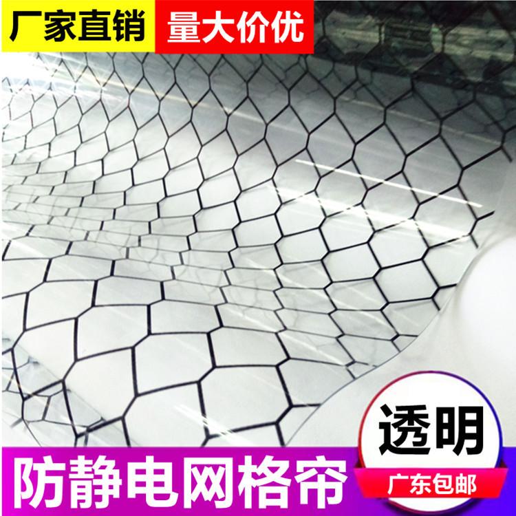 紫羲ZXFH.NET 上海工厂直销 防静电网格透明帘台垫透明台垫尺寸可定制