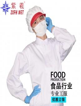 白色立领工作服套装 夏季工作服 食品工厂服
