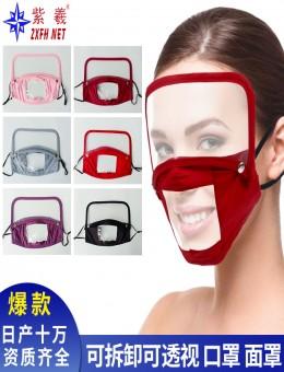 唇语面罩可透视可拆卸可视化透明聋哑人纯棉口罩棉布防护一体面罩