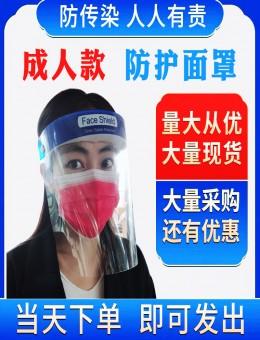 双面防雾面罩透明面罩防飞溅冲击疫情防飞沫病菌全脸儿童防疫