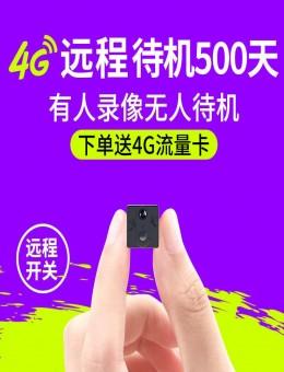 紫羲ZXFH.NET内置4G流量远程监控摄像头家用连手机无线高清wifi探头夜视摄像机