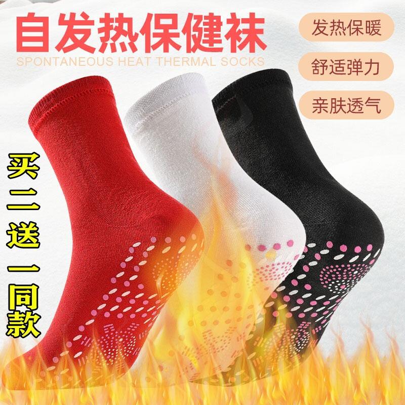 紫羲ZXFH.NET发热袜子男士女自发热暖足保健防寒托玛琳保暖袜暖脚神器