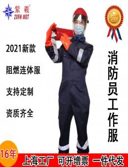 紫羲ZXFH.NET2021新款防火阻燃服消防员工作服