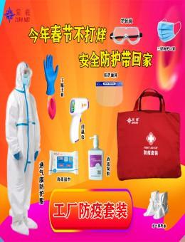 紫羲ZXFH.NET一次性防护用品工厂学校防疫用品大礼包一次性防护大礼包家庭防疫套装大礼包