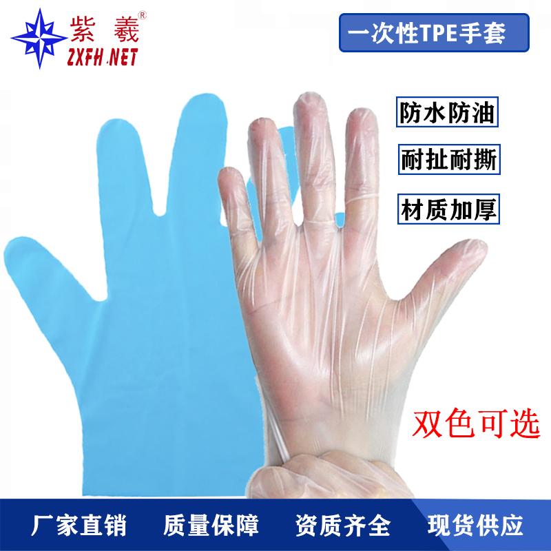 紫羲ZXFH.NET食品级一次性使用手套 食品加工厂 餐饮酒店 日用一次性TPE手套环保手套卫生手套