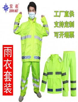 紫羲2021新式反光雨衣骑行双层加厚雨衣雨裤套装防暴雨成人男分体