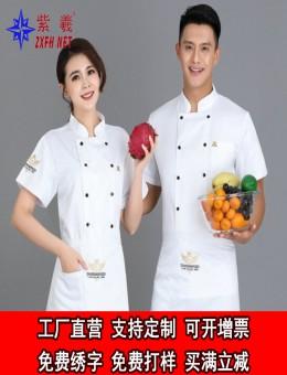紫羲ZXFH.NET夏季新款厨师工作服短袖厨师服长袖支持定制OEM