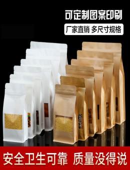 牛皮纸袋 磨砂开窗八边封袋 枣夹核桃包装袋 休闲食品自立自封袋