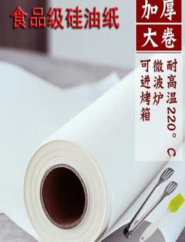 加厚烧烤油纸烤肉烘焙纸吸油纸烤箱面包蛋糕纸硅油纸烤盘用纸家用