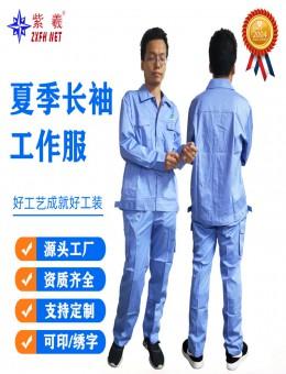 紫羲ZXFH.NET夏季工作服长袖套装男女薄款工作服