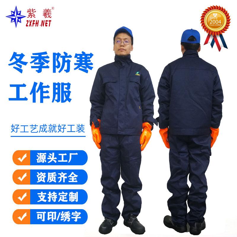 紫羲冬季工作服棉衣男 加厚夹棉反光条防寒工程劳保棉袄