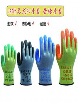 13针 15针 18针尼龙手套 黑涤纶 劳保手套 防静电手套 染色尼龙PU手套
