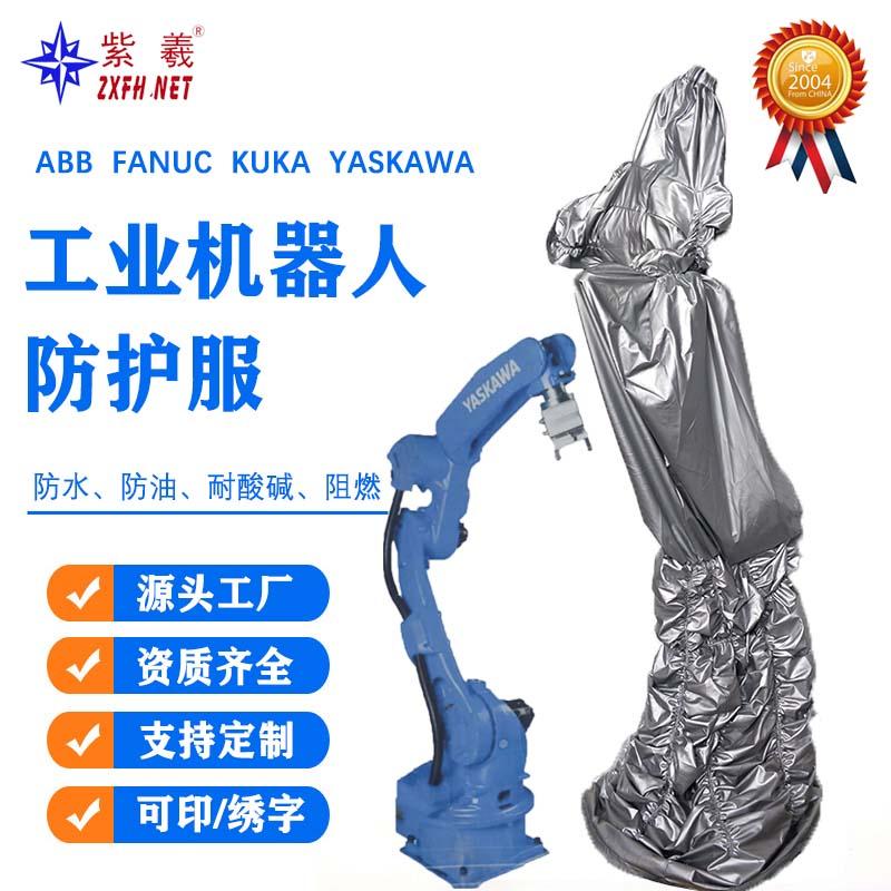 紫羲订制 机器人防护服 机器罩 机械臂防护机床罩 机器人防护罩