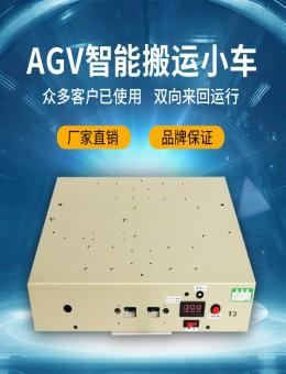 10公斤AGV小车 智能寻迹无人搬运车工厂物流配送自动导引磁条导航
