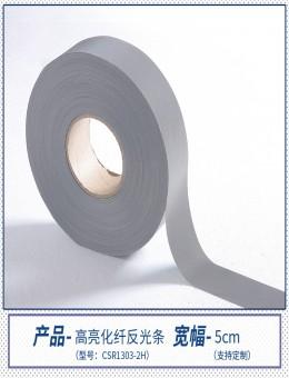 紫羲反光条反光带高亮化纤5cm反光布反光材料服装辅料现货直发